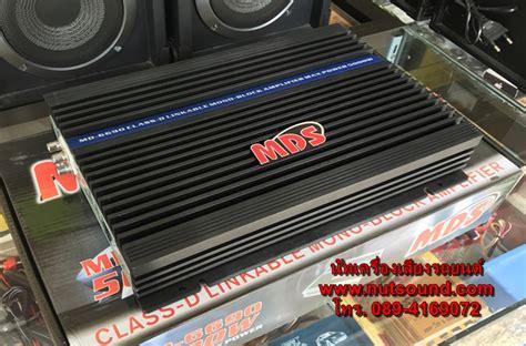 เพาเวอร์แอมป์รถยนต์ คลาสดี 5000 W ยี้ห้อ MDS รุ่น MD-6690