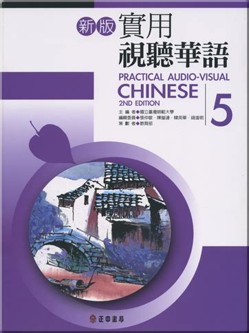 Practical audio visual chinese5(2ND Edition) chinabooks