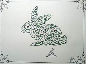 Islamic Calligraphy Animals | www.imgkid.com - The Image ...