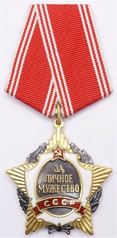 Courage Personal Order Soviet Cccp