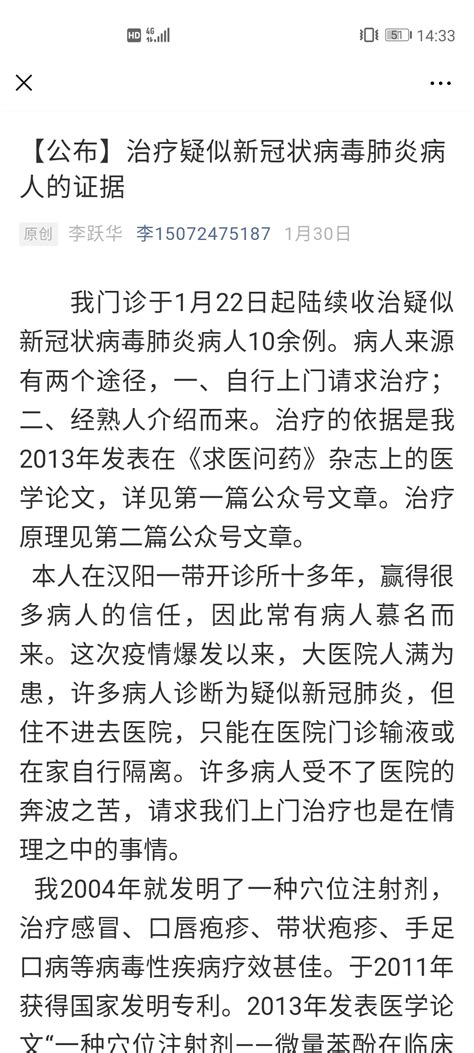 """大河调查丨自称""""治愈陈厅长新冠肺炎""""的李跃华:是神医,还是骗子?-大河报网"""