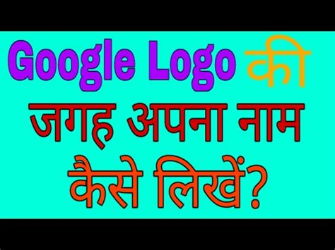 create your own custom search engine change google logo with your name youtube