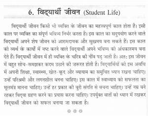 Essay About Student Life Essay About Student Life In Nepali Song  Accounting Assignments Online International Law Essay Writing A Research  Paper Introduction