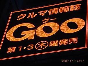 GOO at Ginza Tokyo JAPAN Neon Signs on Waymarking