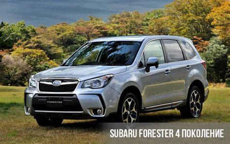 Новый Subaru Forester 2019 модельного года  фото, цена