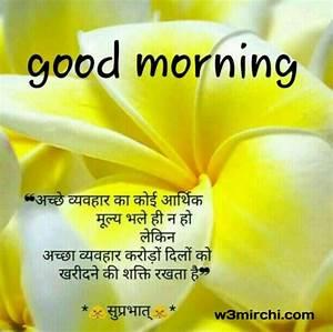 Best Good Morning Hindi Shayari With Images