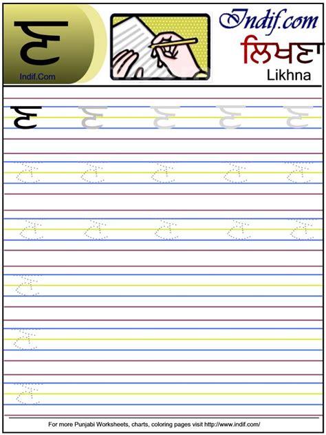 Punjabi Alphabet Worksheet ਣ