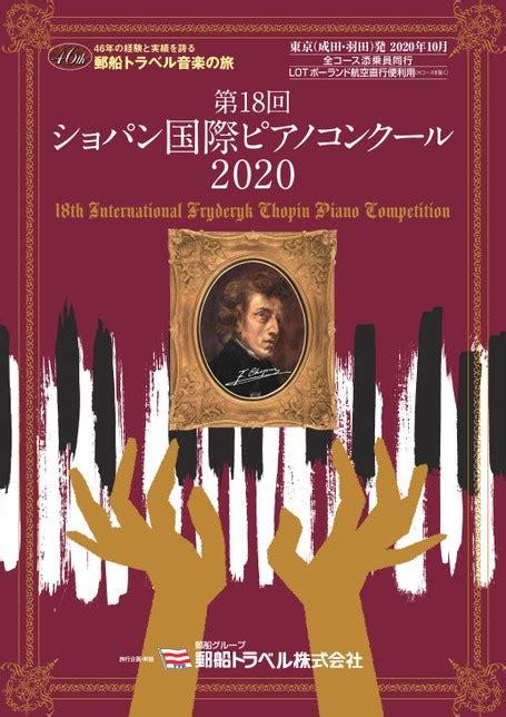 ショパン コンクール 2020