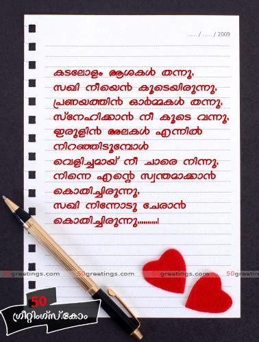 love failure quotes  malayalam quotesgram