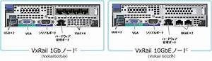 U7b2c2 U56de Vmware Virtual San Uff08vsan Uff09 U642d U8f09 U30a2 U30d7 U30e9 U30a4 U30a2 U30f3 U30b9vxrail U3068 U306f   Uff5e Vxrail