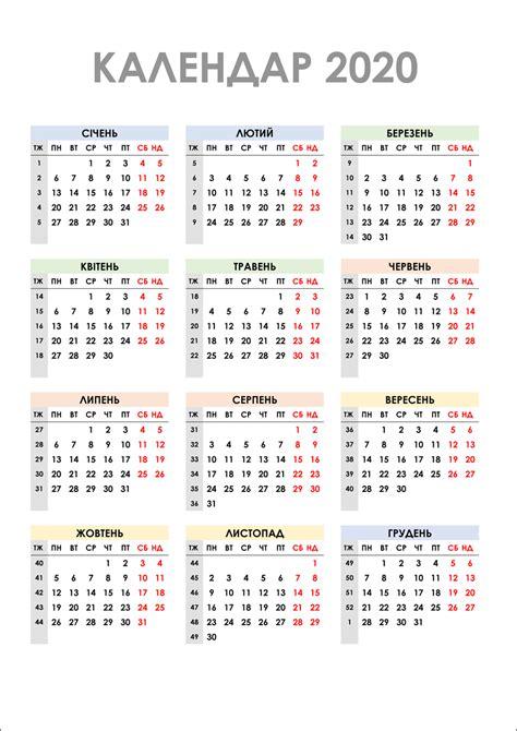 kalendar na rik ukrainski kalendari