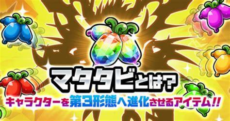 にゃんこ 大 戦争 虹 マタタビ の 種