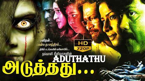 aduthathu tamil full  horror