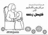 Arabic المسلم التلوين للطفل Uploaded User Learning sketch template