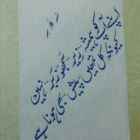 pin  salim khan  iqtesabaat urdu quotes poetry
