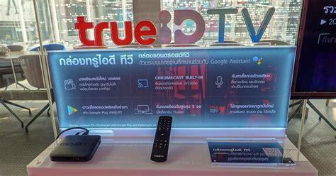 Sneakpeak! กล่อง TrueID TV แอนดรอยด์ทีวีสุดคุ้ม ในราคา ...