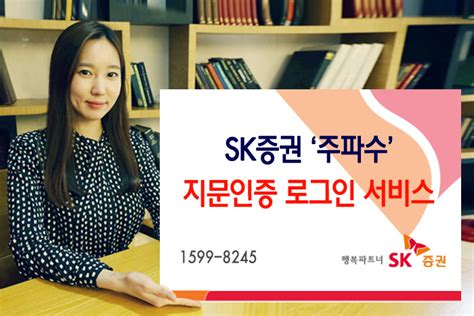Sk증권 주파수 해외주식 apk we provide on this page is original, direct fetch from google store. SK증권 MTS '주파수', 지문인증 로그인 서비스 출시