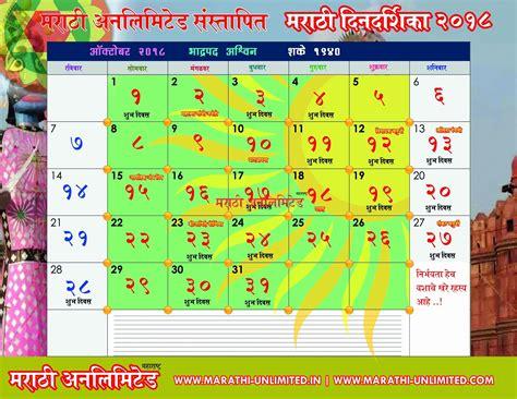 You can download this e calendar for free. Es Mahalaxmi Calendar 2019 Marathi Download