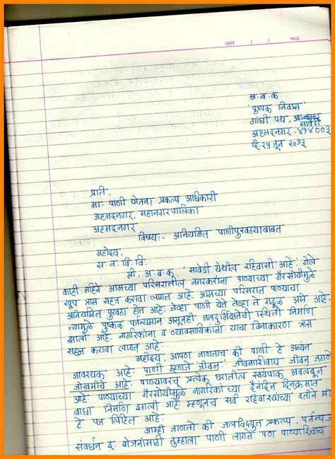 aplication leter in marathi how to write application letter in marathi