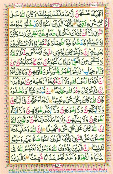 Reading Al Quran Part  Chapter  Siparah 22 Page 384