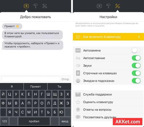 В App Store появилось приложение «Яндекс.Клавиатура» C