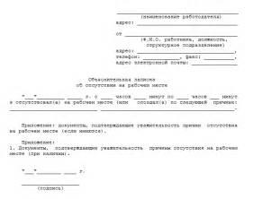 Как написать правильно письмо в администрацию