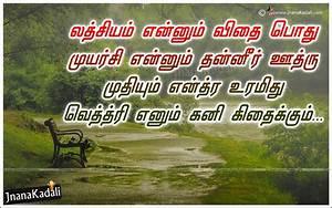 Trending Latest Tamil Motivational Life Success Quotes ...