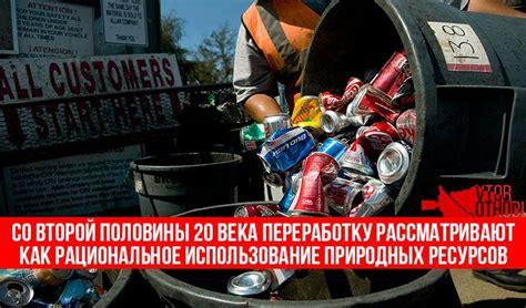 Цели вторичной переработки отходов