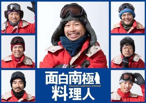 南極 料理 人 ロケ 地