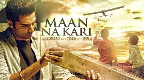 Maan Na Kari Kade Bandeya Mp3 Song Free Download