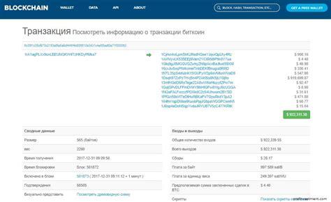 You can also embed data into the bitcoin blockchain. Обозреватели блокчейна: сайты для мониторинга криптовалют Bitcoin, Ethereum, токенов