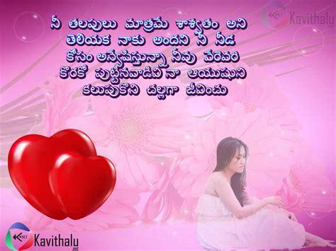 telugu images  love failure poems kavithalunet