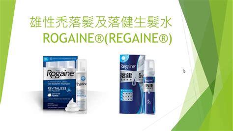 Minoxidil落健生髮水ROGAINE®(REGAINE®)常見問題 - YouTube