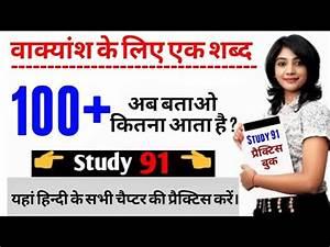 Hindi/हिंदी/वाक्यांश के लिये एक शब्द/full hindi class and ...