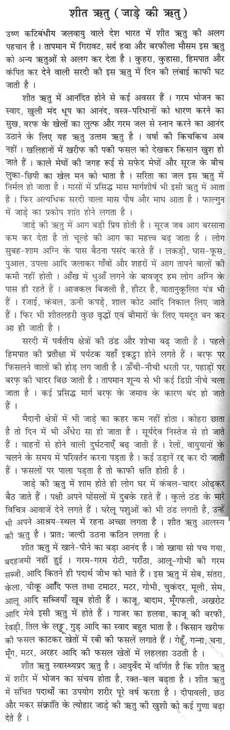 Essay on winter season in gujarati