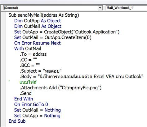 Vb On Error Goto Resume Next by ทองจ ล ข นขาว ส งเมลด วย Vba ใน Excel ผ าน Outlook