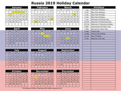 russian federation holiday calendar