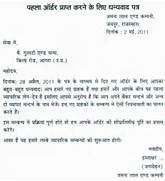 Thank You In Hindithank You Letters In Hindi Shareyouressays Pznkkcp Letter In Hindi Format Platinum Class Limousine Pics Photos Resignation Letter Format In Hindi Language 480 Www Email Resignation Letter Templates Free Sample Example Format