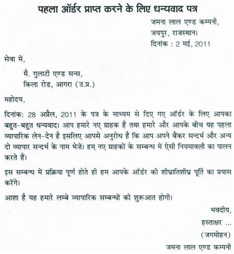 letters  hindi shareyouressays network jungle