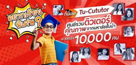 Tu-Cututor รับสอนพิเศษตามบ้าน เรียนพิเศษตัวต่อตัว โดยจุฬาติวเตอร์ สอนพิเศษที่บ้าน เรียนภาษา ...