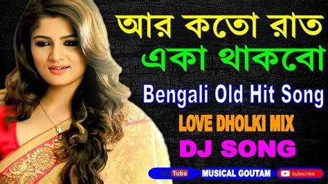 Aar Koto Raat Eka Thakbo Dj Song  Bengali Old Hit Song