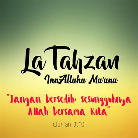 la tahzan innallaha maana gambar kata islam
