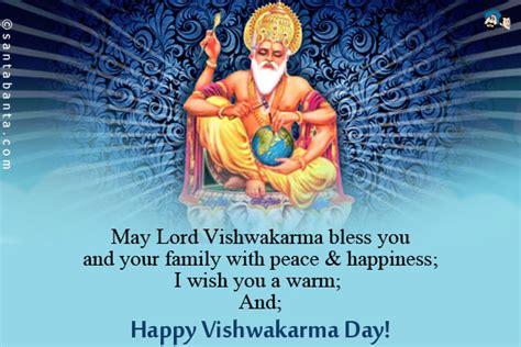 Vishwakarma Puja Sms