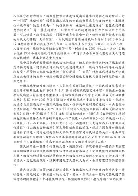 http://www.gogofinder.com.tw/books/xieshi/1/ 第二屆海峽寶樹論壇電子書