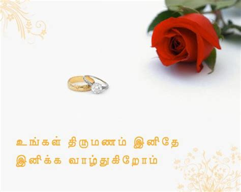 tamil marriage wishes  greetingscom