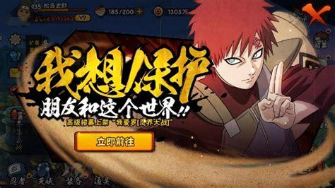 Naruto touchscreen java ware games : Naruto mobile - Gaara 4th ninja War - YouTube