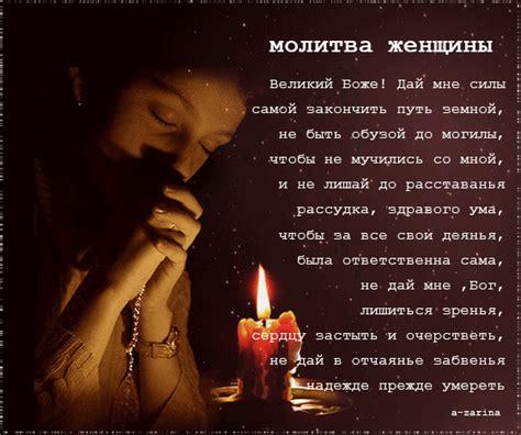 плейкаст 171 171 молитва 187 187