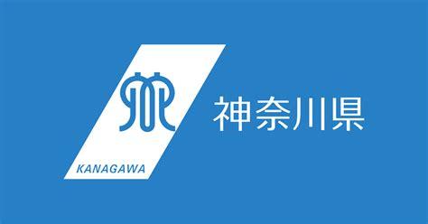 神奈川 県 コロナ 協力 金