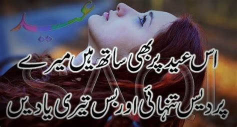 poetry romantic lovely urdu shayari ghazals baby