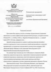 письмо приглашение иностранному партнеру образец